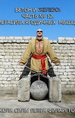 Петр Филаретов - Мегасила ягодичных мышц