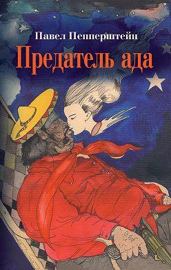 Павел Пепперштейн - Предатель ада (сборник)