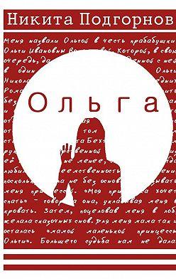 Никита Подгорнов - Ольга