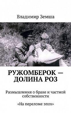 Владимир Земша - Ружомберок – Долина роз