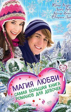 Дарья Лаврова - Магия любви. Самая большая книга романов для девочек (сборник)