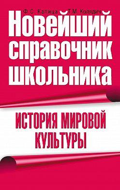 Федор Капица - История мировой культуры