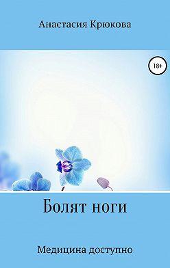 Анастасия Крюкова - Болят ноги