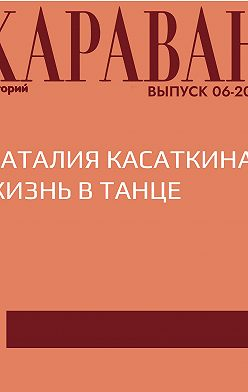 Инна Фомина - Наталия Касаткина. Жизнь в танце