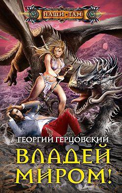 Георгий Герцовский - Владей миром!