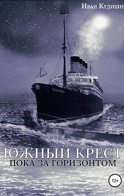 Иван Кудишин - Южный Крест пока за горизонтом