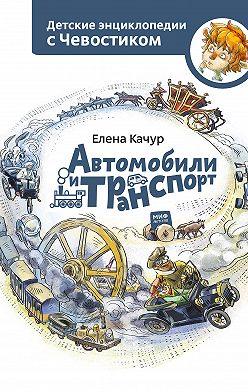 Елена Качур - Автомобили и транспорт