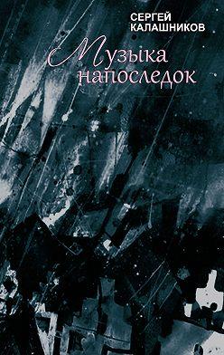 Сергей Калашников - Музыка напоследок