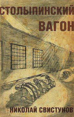 Николай Свистунов - Столыпинский вагон, или Тюремные приключения мэра