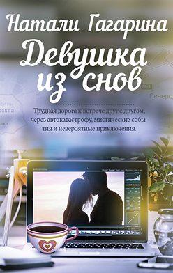 Натали Гагарина - Девушка из снов