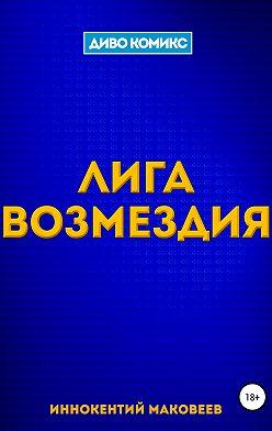 Маковеев Иннокентий - Лига Возмездия