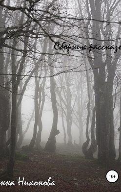 Анна Никонова - Сборник рассказов