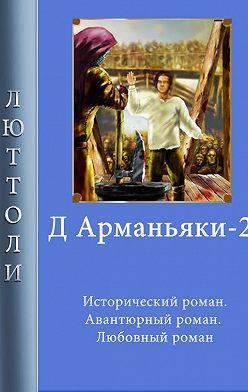 Люттоли - Д'Арманьяки-2