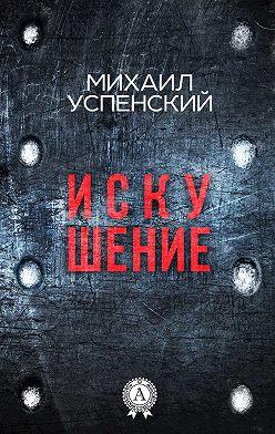 Михаил Успенский - Искушение