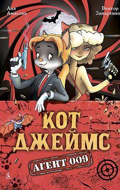 Аня Амасова - Кот Джеймс, агент 009