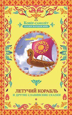 Неустановленный автор - Летучий корабль (сборник)
