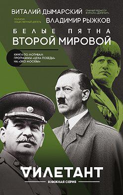 Виталий Дымарский - Белые пятна Второй мировой