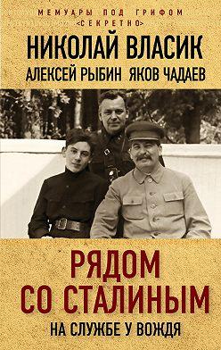 Николай Власик - Рядом со Сталиным. На службе у вождя