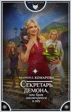 Марина Комарова - Секретарь демона, или Брак заключается в аду