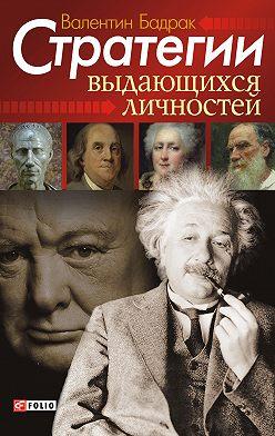 Валентин Бадрак - Стратегии выдающихся личностей