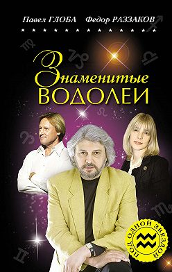 Федор Раззаков - Знаменитые Водолеи