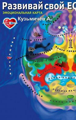 Александр Кузьмичёв - Развивай свой EQ. Эмоциональная карта