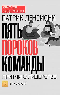 Ольга Тихонова - Краткое содержание «Пять пороков команды. Притчи о лидерстве»