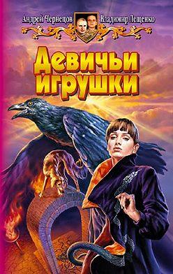 Андрей Чернецов - Девичьи игрушки