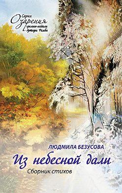 Людмила Безусова - Из небесной дали