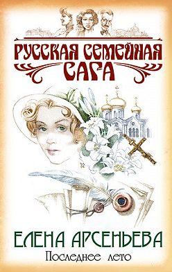 Елена Арсеньева - Последнее лето