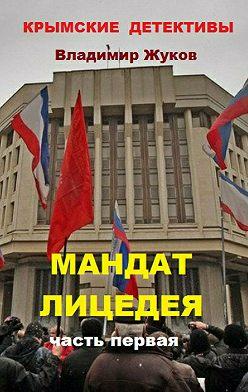 Владимир Жуков - Мандат лицедея. Часть первая
