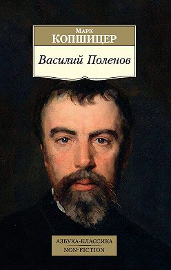 Марк Копшитцер - Василий Поленов