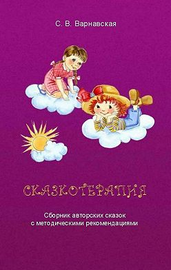 С. Варнавская - Сказкотерапия. Сборник авторских сказок сметодическими рекомендациями