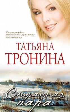 Татьяна Тронина - Странная пара