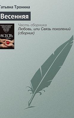 Татьяна Тронина - Весенняя