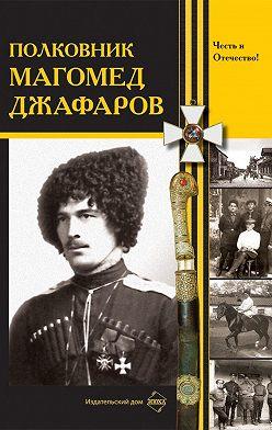 Сборник - Полковник Магомед Джафаров