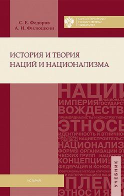 Александр Филюшкин - История и теория наций и национализма