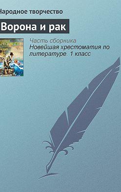 Народное творчество (Фольклор) - Ворона и рак