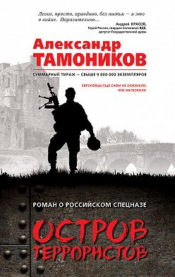 Александр Тамоников - Остров террористов