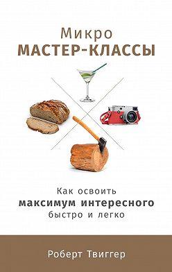 Роберт Твиггер - Микро-мастер-классы