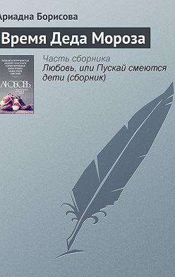 Ариадна Борисова - Время Деда Мороза