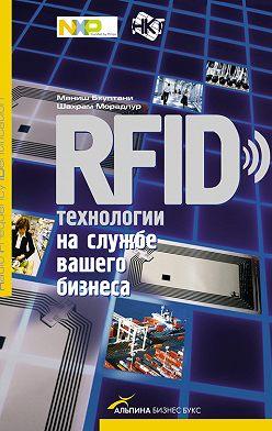 Маниш Бхуптани - RFID-технологии на службе вашего бизнеса