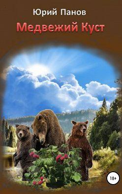 Юрий Панов - Медвежий Куст