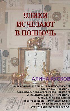 Алина Кускова - Улики исчезают в полночь