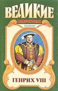 Валерий Есенков - Казнь. Генрих VIII