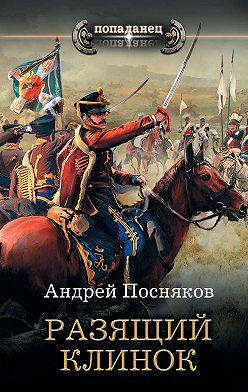 Андрей Посняков - Разящий клинок