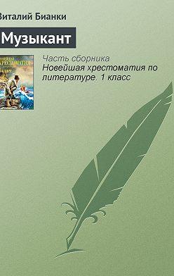 Виталий Бианки - Музыкант