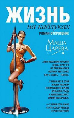 Маша Царева - Жизнь на каблуках