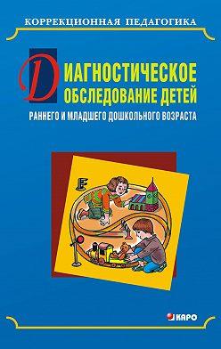 Ольга Кравец - Диагностическое обследование детей раннего и младшего дошкольного возраста
