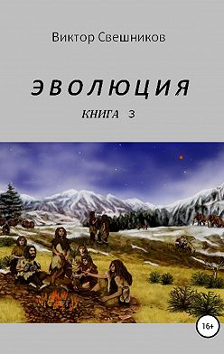 Виктор Свешников - Эволюция. Книга 3